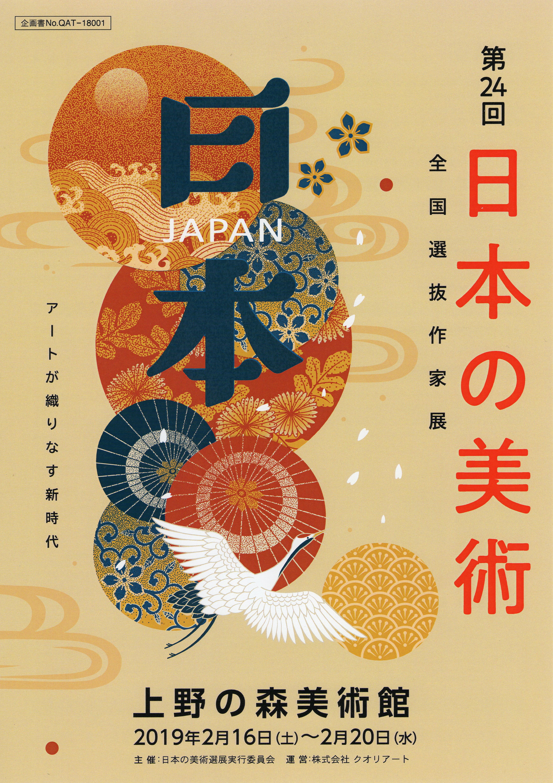 24日本の美術